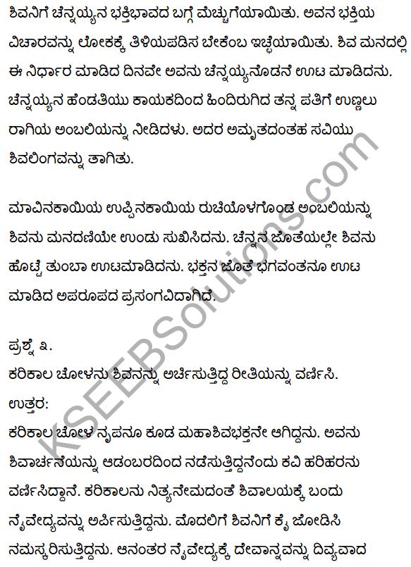 1st PUC Kannada Textbook Answers Sahitya Sanchalana Chapter 3 Devanolidana Kulave Sathkulam 17