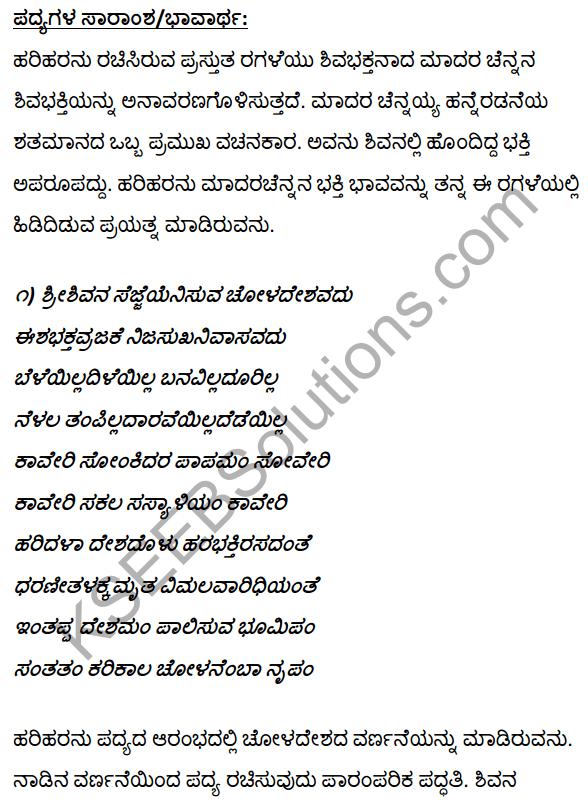 1st PUC Kannada Textbook Answers Sahitya Sanchalana Chapter 3 Devanolidana Kulave Sathkulam 24