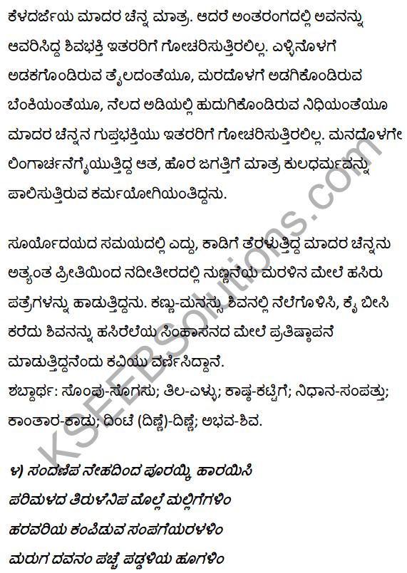 1st PUC Kannada Textbook Answers Sahitya Sanchalana Chapter 3 Devanolidana Kulave Sathkulam 28
