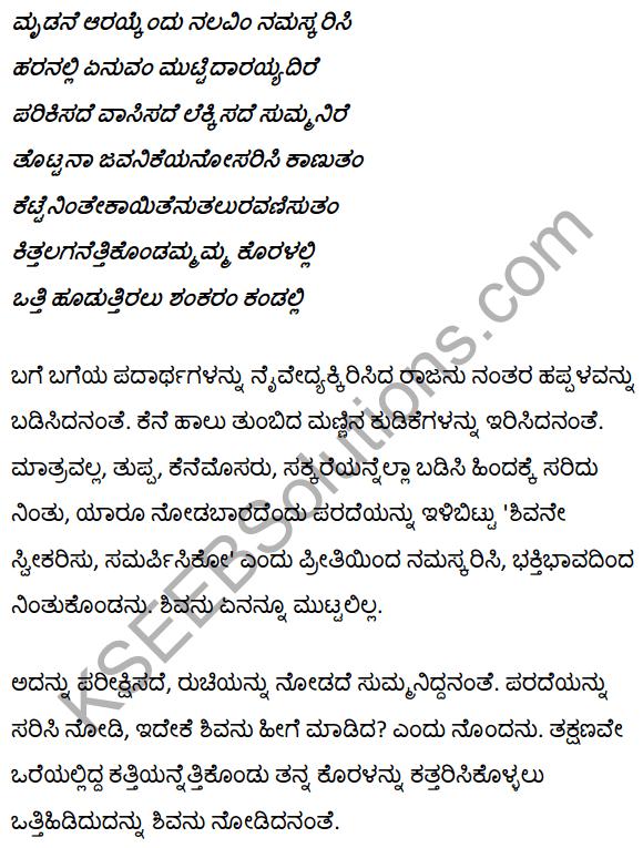 1st PUC Kannada Textbook Answers Sahitya Sanchalana Chapter 3 Devanolidana Kulave Sathkulam 34