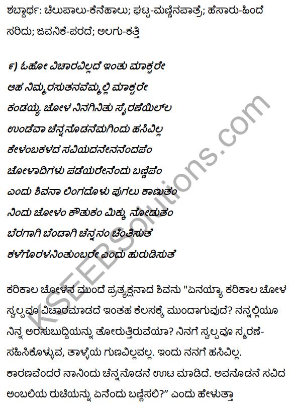 1st PUC Kannada Textbook Answers Sahitya Sanchalana Chapter 3 Devanolidana Kulave Sathkulam 35