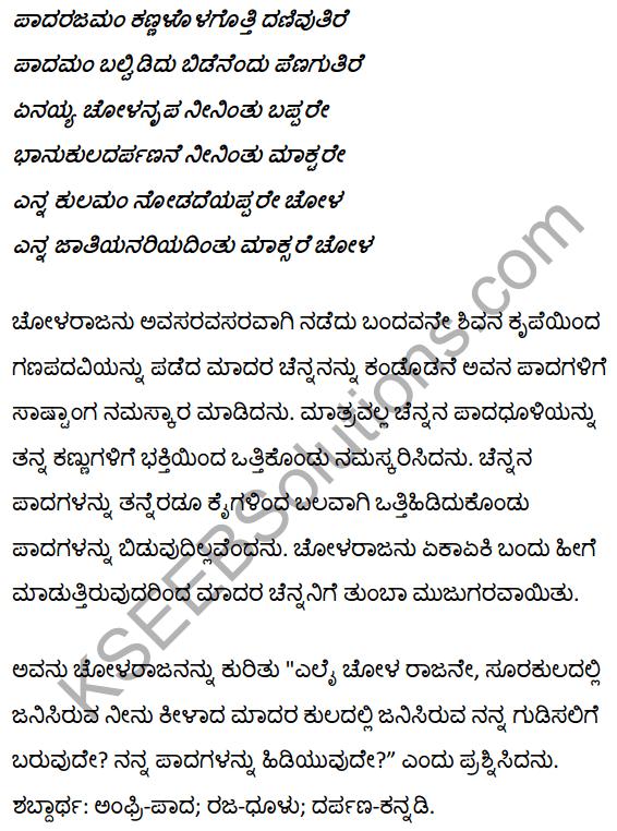 1st PUC Kannada Textbook Answers Sahitya Sanchalana Chapter 3 Devanolidana Kulave Sathkulam 39