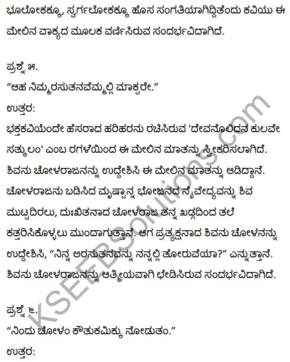 1st PUC Kannada Textbook Answers Sahitya Sanchalana Chapter 3 Devanolidana Kulave Sathkulam 4