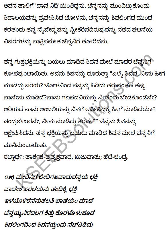 1st PUC Kannada Textbook Answers Sahitya Sanchalana Chapter 3 Devanolidana Kulave Sathkulam 42