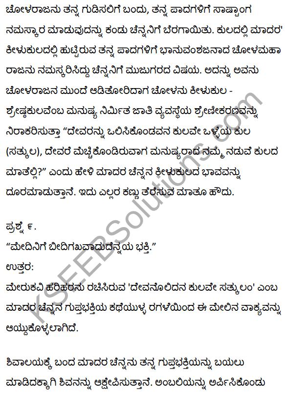 1st PUC Kannada Textbook Answers Sahitya Sanchalana Chapter 3 Devanolidana Kulave Sathkulam 7