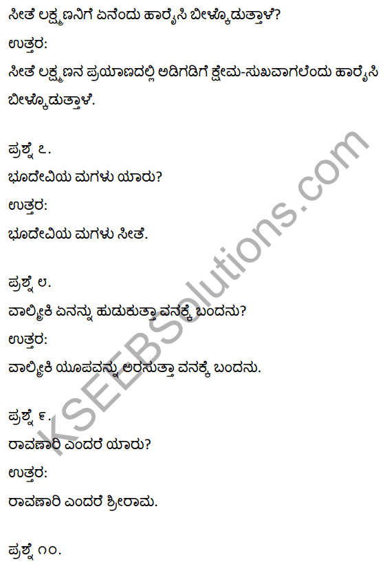 1st PUC Kannada Textbook Answers Sahitya Sanchalana Chapter 4 Halubidal Kalmaram Karaguvante 11