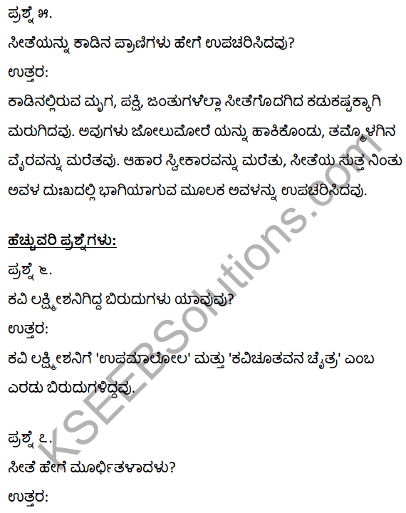 1st PUC Kannada Textbook Answers Sahitya Sanchalana Chapter 4 Halubidal Kalmaram Karaguvante 15
