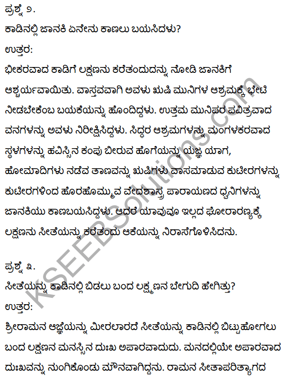 1st PUC Kannada Textbook Answers Sahitya Sanchalana Chapter 4 Halubidal Kalmaram Karaguvante 17