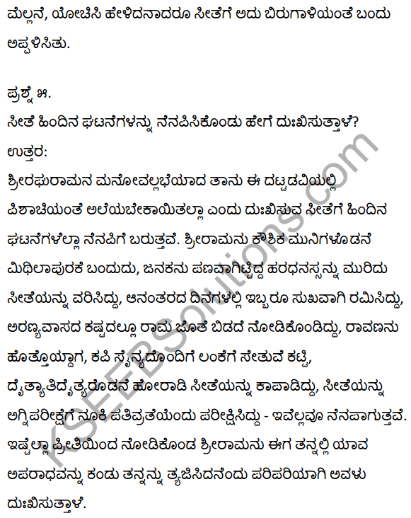 1st PUC Kannada Textbook Answers Sahitya Sanchalana Chapter 4 Halubidal Kalmaram Karaguvante 19