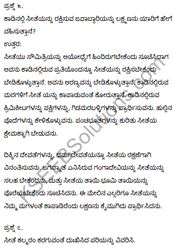 1st PUC Kannada Textbook Answers Sahitya Sanchalana Chapter 4 Halubidal Kalmaram Karaguvante 20
