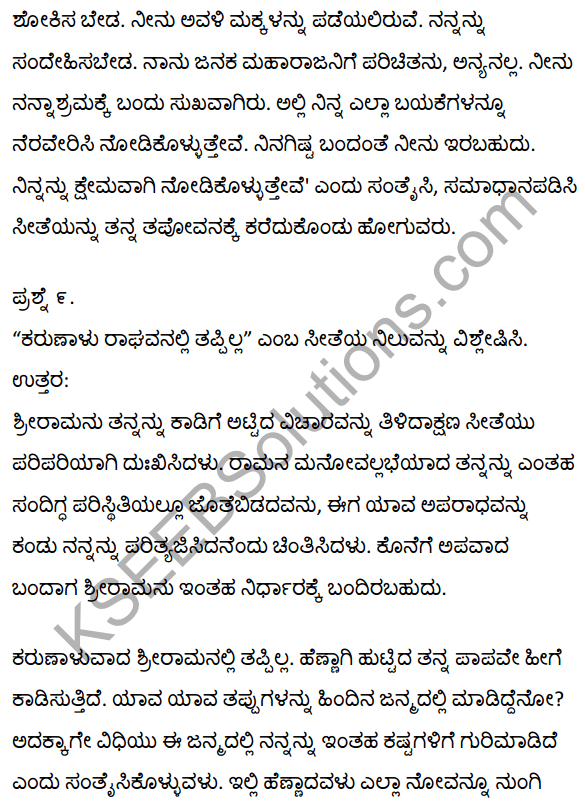 1st PUC Kannada Textbook Answers Sahitya Sanchalana Chapter 4 Halubidal Kalmaram Karaguvante 22
