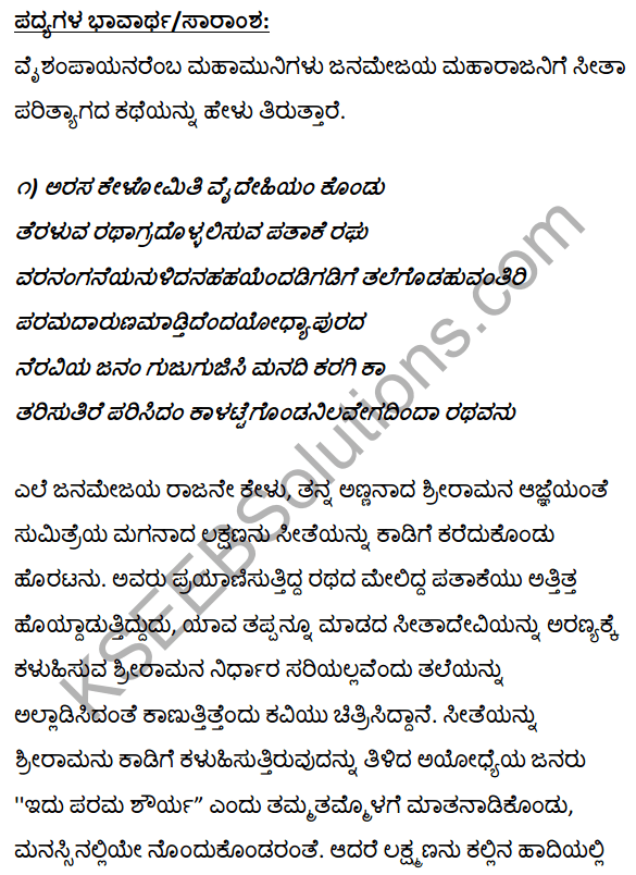 1st PUC Kannada Textbook Answers Sahitya Sanchalana Chapter 4 Halubidal Kalmaram Karaguvante 26