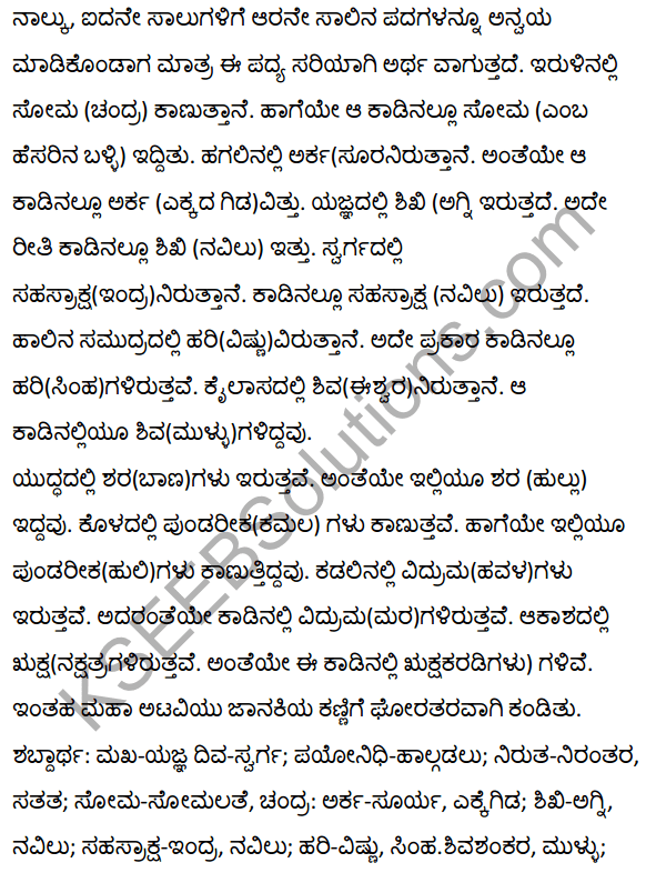 1st PUC Kannada Textbook Answers Sahitya Sanchalana Chapter 4 Halubidal Kalmaram Karaguvante 29