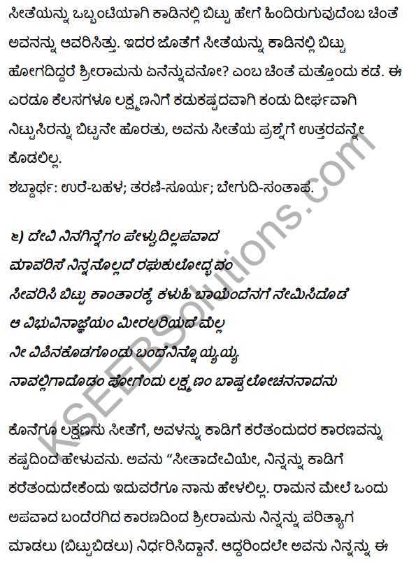 1st PUC Kannada Textbook Answers Sahitya Sanchalana Chapter 4 Halubidal Kalmaram Karaguvante 32