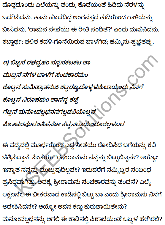 1st PUC Kannada Textbook Answers Sahitya Sanchalana Chapter 4 Halubidal Kalmaram Karaguvante 34