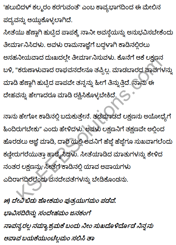 1st PUC Kannada Textbook Answers Sahitya Sanchalana Chapter 4 Halubidal Kalmaram Karaguvante 48