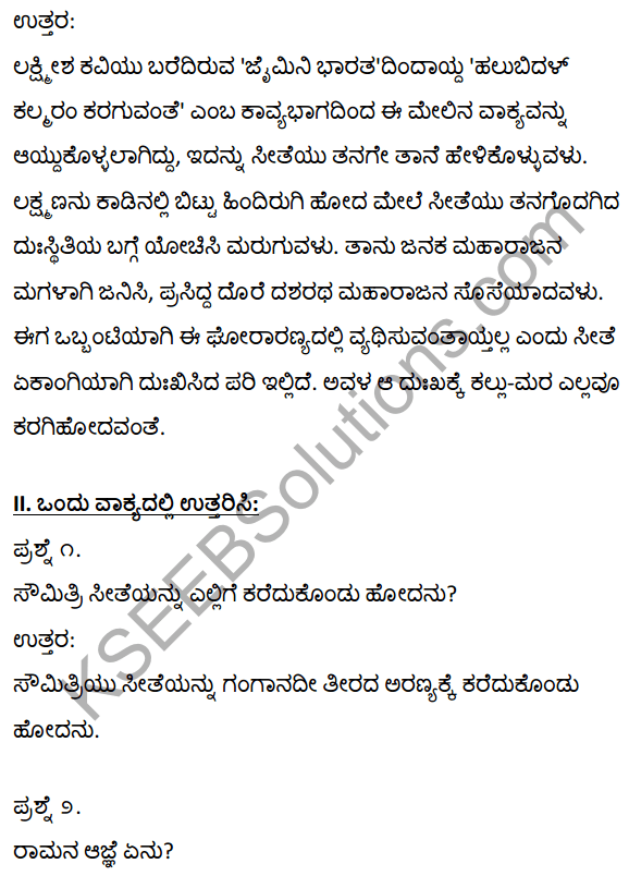1st PUC Kannada Textbook Answers Sahitya Sanchalana Chapter 4 Halubidal Kalmaram Karaguvante 9