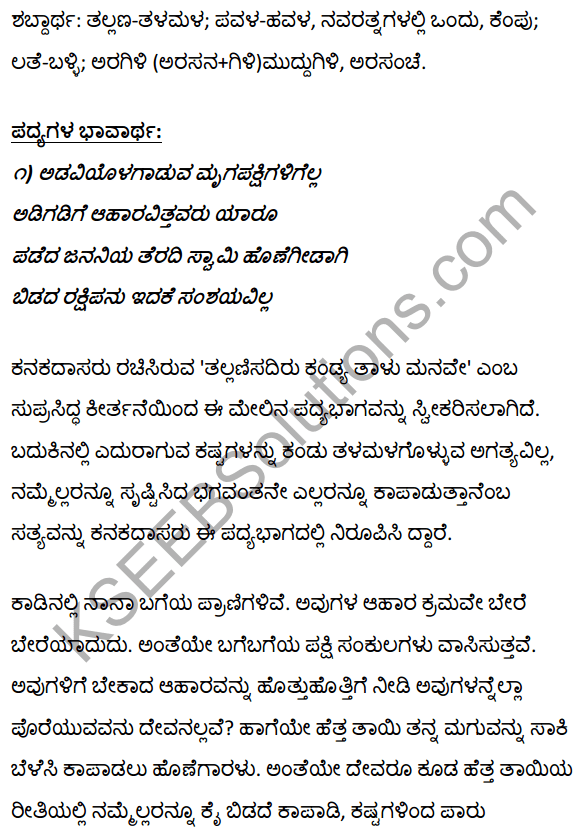 1st PUC Kannada Textbook Answers Sahitya Sanchalana Chapter 5 Tallanisadiru Kandya Talu Manave 15