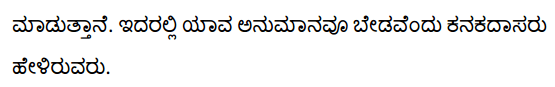 1st PUC Kannada Textbook Answers Sahitya Sanchalana Chapter 5 Tallanisadiru Kandya Talu Manave 16