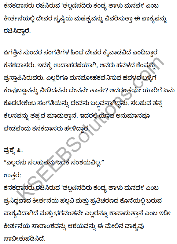 1st PUC Kannada Textbook Answers Sahitya Sanchalana Chapter 5 Tallanisadiru Kandya Talu Manave 2