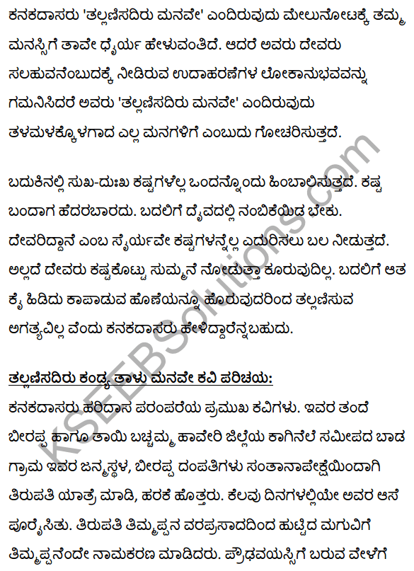 1st PUC Kannada Textbook Answers Sahitya Sanchalana Chapter 5 Tallanisadiru Kandya Talu Manave 9