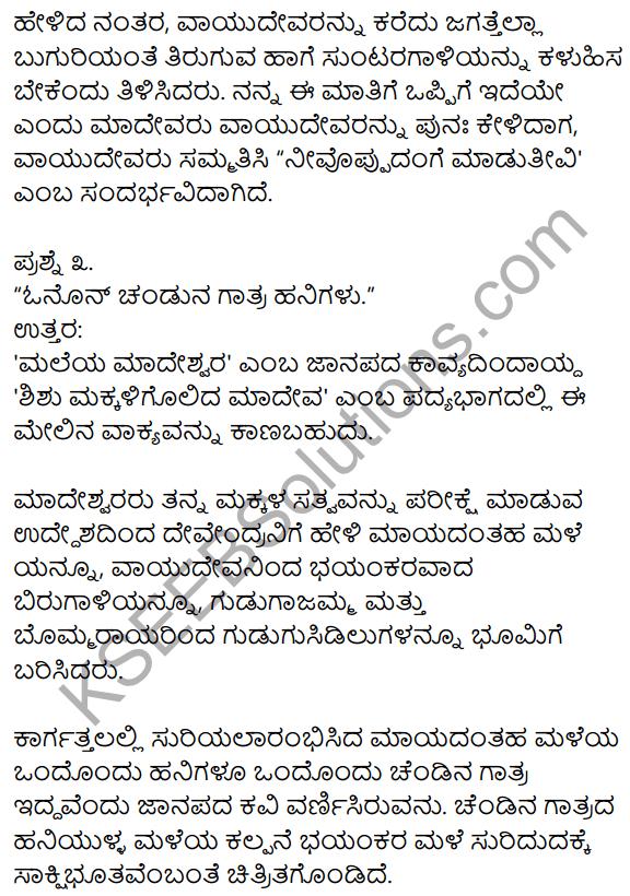 1st PUC Kannada Textbook Answers Sahitya Sanchalana Chapter 6 Shishu Makkaligolida Madeva 2
