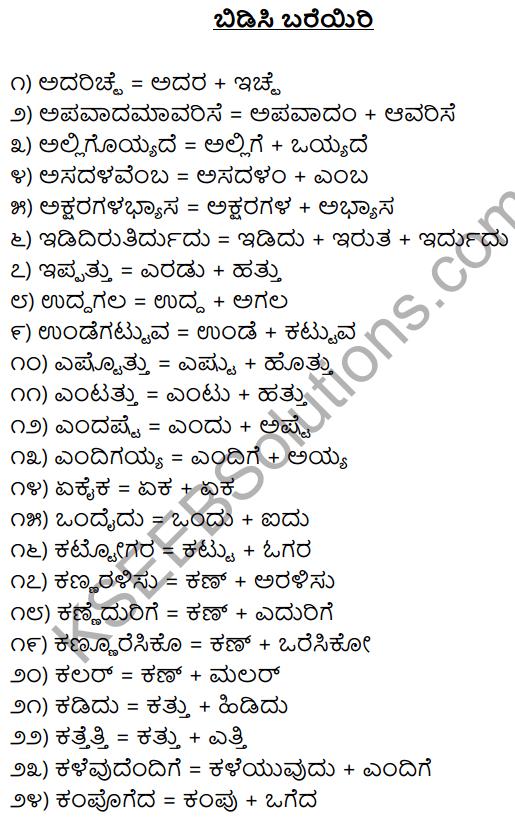 1st PUC Kannada Workbook Answers Bidisi Bareyiri 1