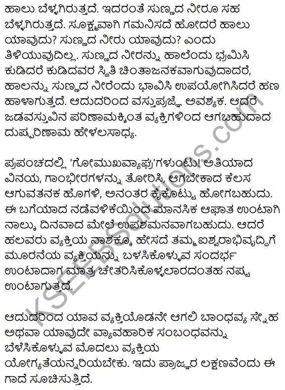 1st PUC Kannada Workbook Answers Gadegalu 12