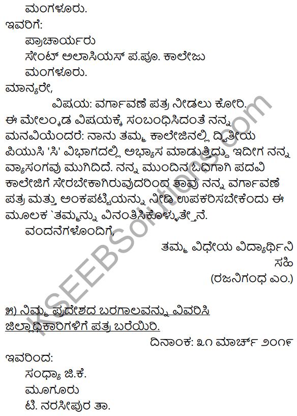 1st PUC Kannada Workbook Answers Patra Lekhana image - 13