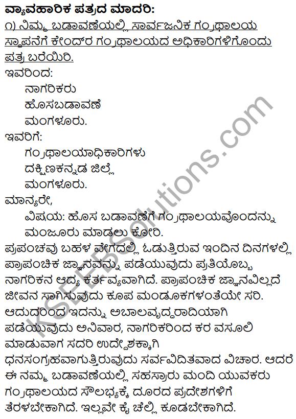 1st PUC Kannada Workbook Answers Patra Lekhana image - 9
