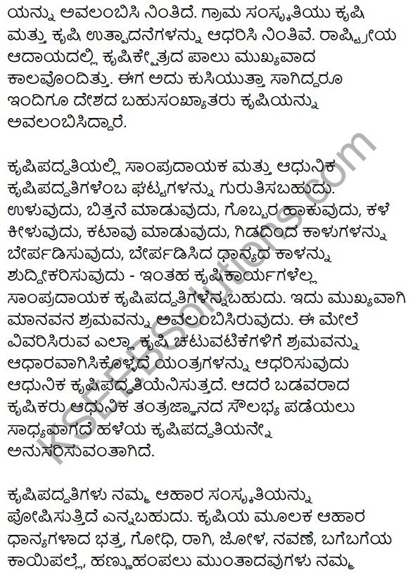 1st PUC Kannada Workbook Answers Prabandha Rachana 3