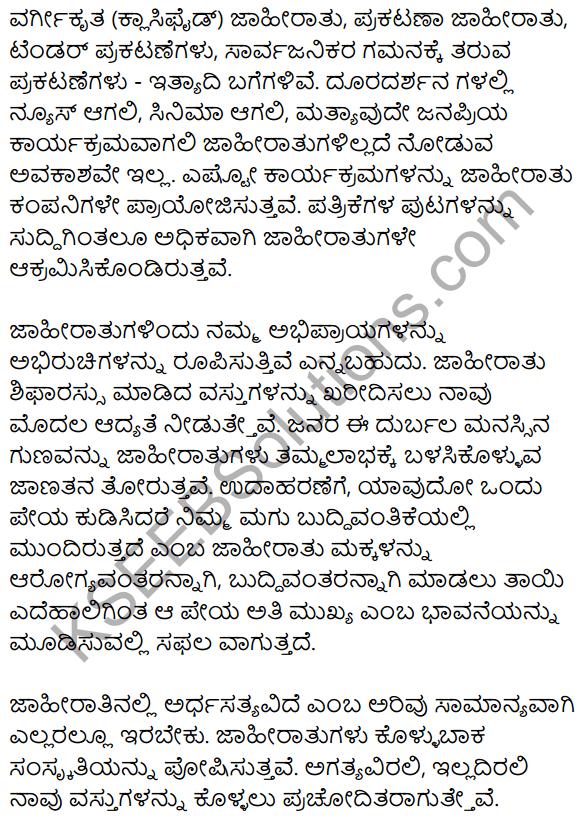1st PUC Kannada Workbook Answers Prabandha Rachana 8