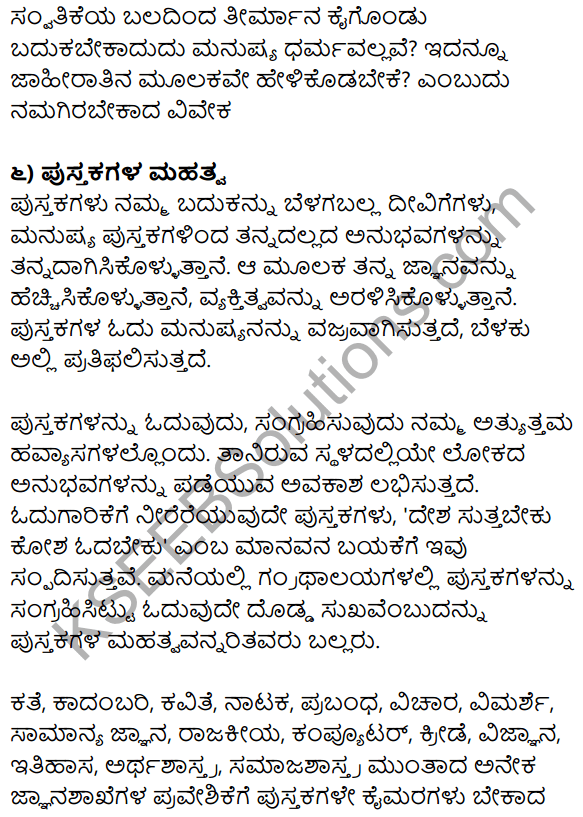 1st PUC Kannada Workbook Answers Prabandha Rachana 9