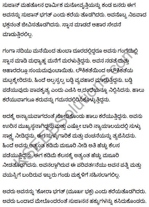 2nd PUC Hindi Textbook Answers Sahitya Gaurav Chapter 1 सुजान भगत 2