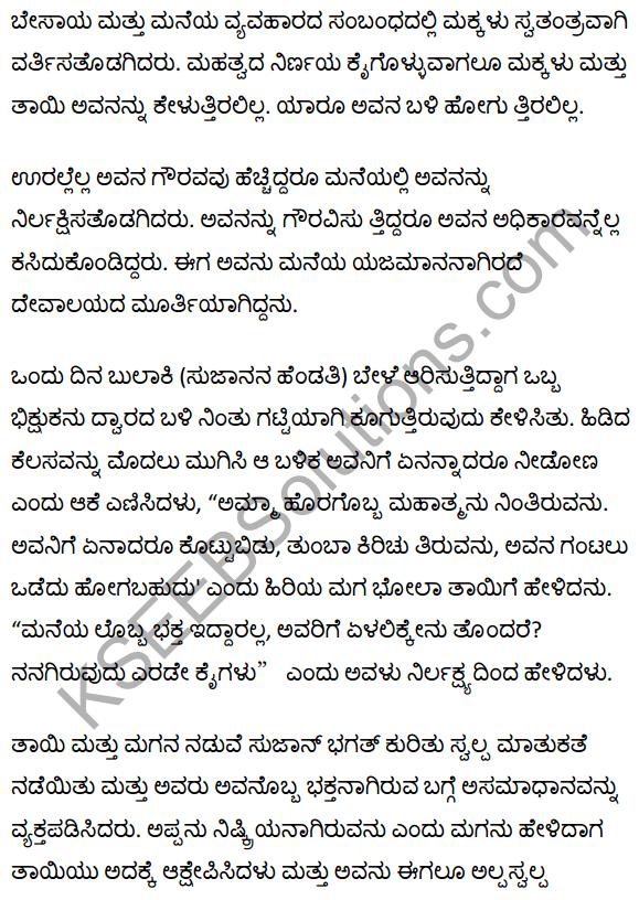 2nd PUC Hindi Textbook Answers Sahitya Gaurav Chapter 1 सुजान भगत 3