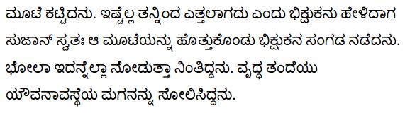 2nd PUC Hindi Textbook Answers Sahitya Gaurav Chapter 1 सुजान भगत 6