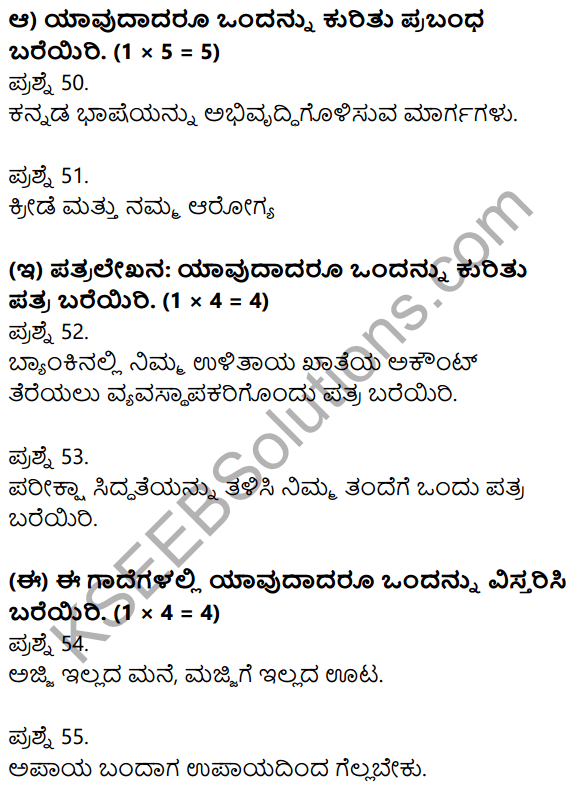 2nd PUC Kannada Previous Year Question Paper June 2015 11