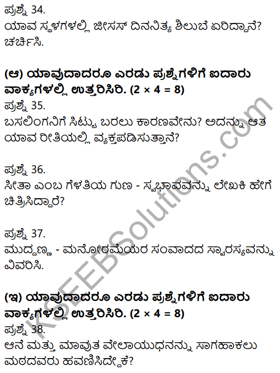 2nd PUC Kannada Previous Year Question Paper June 2015 7