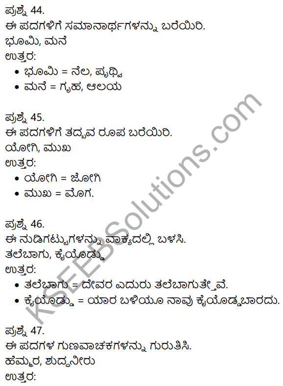 2nd PUC Kannada Previous Year Question Paper March 2015 12