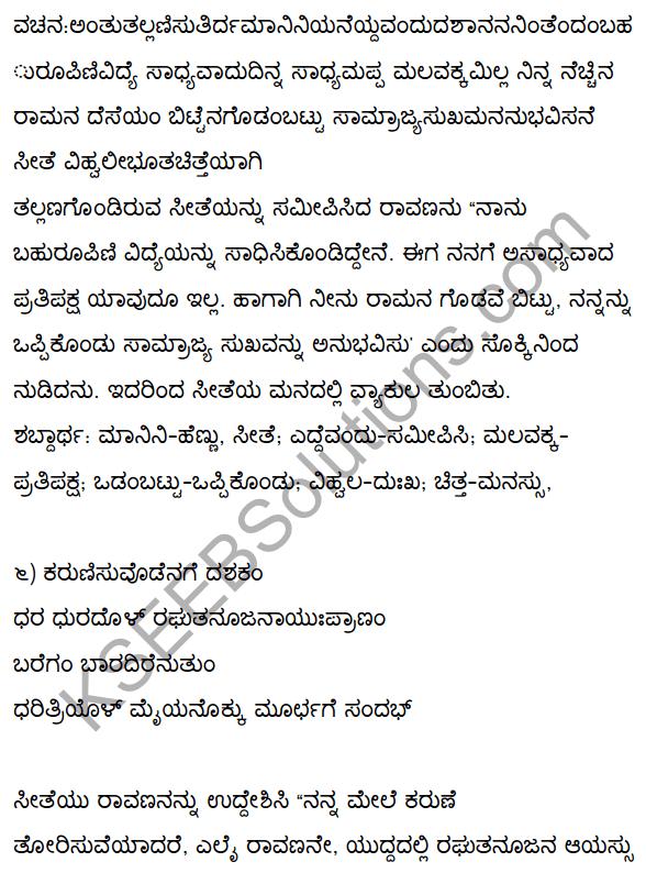 2nd PUC Kannada Textbook Answers Sahitya Sampada Chapter 1 Kadadida Salilam Tilivandade 10