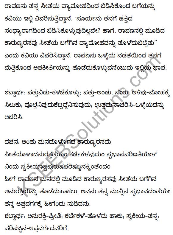 2nd PUC Kannada Textbook Answers Sahitya Sampada Chapter 1 Kadadida Salilam Tilivandade 13