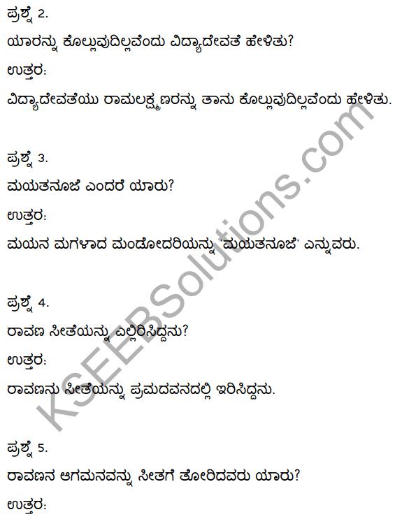 2nd PUC Kannada Textbook Answers Sahitya Sampada Chapter 1 Kadadida Salilam Tilivandade 21