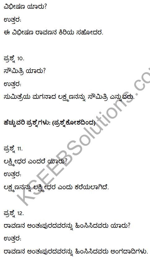 2nd PUC Kannada Textbook Answers Sahitya Sampada Chapter 1 Kadadida Salilam Tilivandade 23