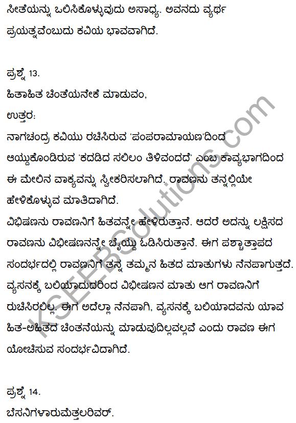 2nd PUC Kannada Textbook Answers Sahitya Sampada Chapter 1 Kadadida Salilam Tilivandade 40