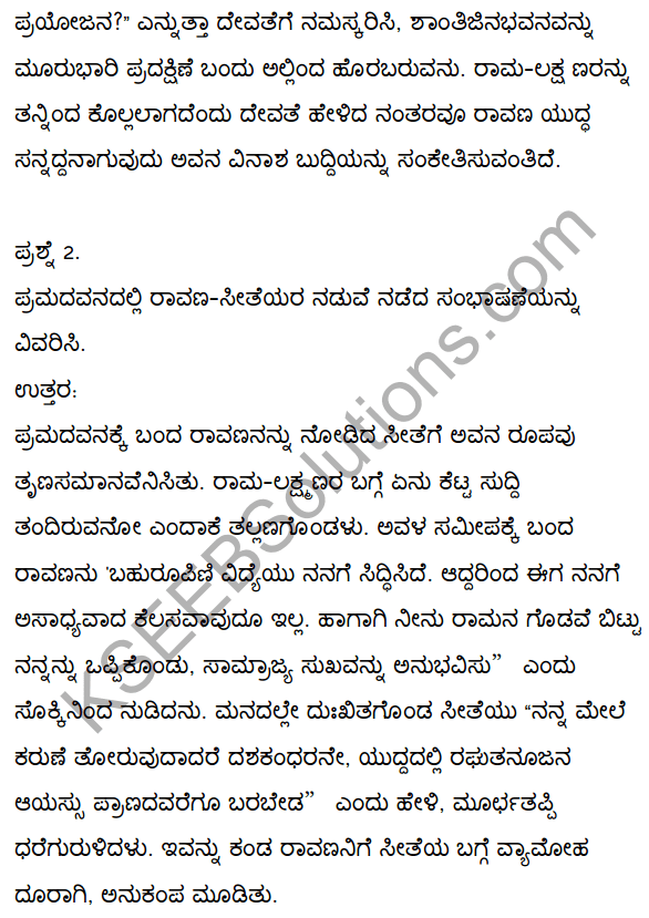 2nd PUC Kannada Textbook Answers Sahitya Sampada Chapter 1 Kadadida Salilam Tilivandade 43