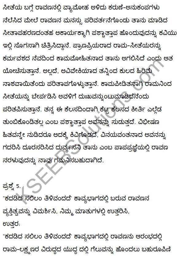 2nd PUC Kannada Textbook Answers Sahitya Sampada Chapter 1 Kadadida Salilam Tilivandade 45