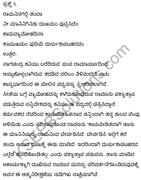 2nd PUC Kannada Textbook Answers Sahitya Sampada Chapter 1 Kadadida Salilam Tilivandade 53
