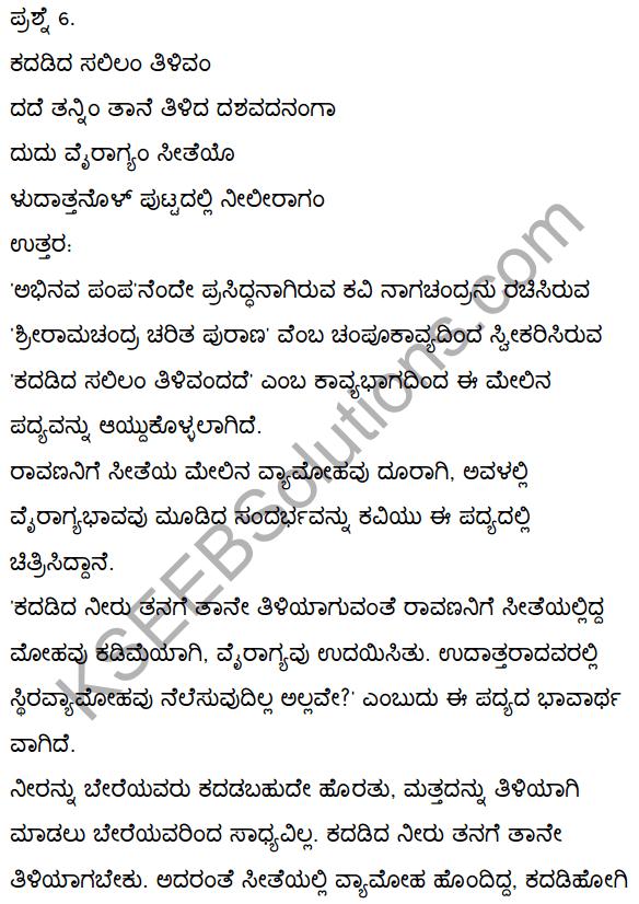 2nd PUC Kannada Textbook Answers Sahitya Sampada Chapter 1 Kadadida Salilam Tilivandade 54