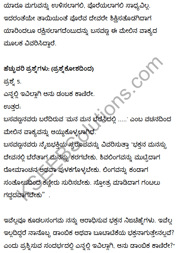 2nd PUC Kannada Textbook Answers Sahitya Sampada Chapter 2 Vacanagalu 12
