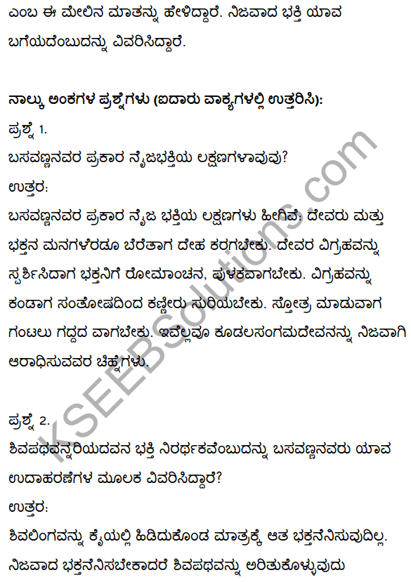 2nd PUC Kannada Textbook Answers Sahitya Sampada Chapter 2 Vacanagalu 13